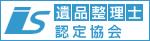 遺品整理士認定協会バナー (1)